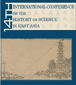 International conference on the history of science in East Asia (call for papers)